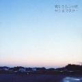 愛しさと心の壁  [CD+DVD]