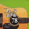 フォーク歌年鑑 '78 フォーク&ニューミュージック大全集 16