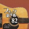 フォーク歌年鑑1982 -フォーク&ニューミュージック大全集21-