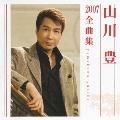 山川豊2007全曲集