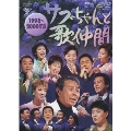 「サブちゃんと歌仲間」1998年~2000年編