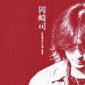 岡崎司[WORKS]LIVE 2006  [CD+DVD]