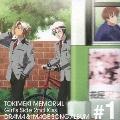 ときめきメモリアルGirl's Side 2nd Kiss ドラマ&イメージソングアルバム Vol.1 [GBCA-8]