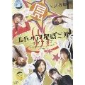 ルドイア★星惑三第 Vol.6 タイアップ