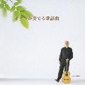 キング・ベスト・セレクト・ライブラリー2007 ギターが奏でる歌謡曲