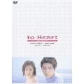 to Heart ~恋して死にたい~ DVD-BOX(6枚組)
