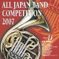 全日本吹奏楽コンクール2007 Vol.11 大学・職場編I