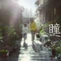 NHK連続テレビ小説「瞳」オリジナル・サウンドトラック