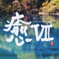 癒VII -HEALING COLLECTION VII-