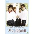 カフェ代官山II〜夢の続き〜[BCBJ-3395][DVD] 製品画像