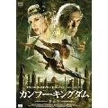 カンフー・キングダム【完全版】[ALBSD-1149][DVD] 製品画像