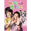 憎くても可愛くても DVD-BOX1(7枚組)