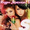 S Reggae Japanese! 3