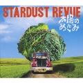 太陽のめぐみ [CD+DVD]<初回限定盤>