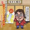 元祖 爆笑スーパーライブ第0集! すべてはここから始まった