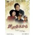 愛があるから DVD-BOX2