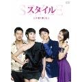 スタイル DVD-BOX I