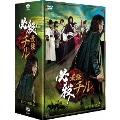 必殺! 最強チル DVD-BOX 2