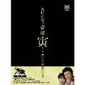 「桑田佳祐の音楽寅さん〜MUSIC TIGER〜」あいなめBOX[ASBM-4616][DVD]