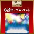 昭和歌謡ポップス・ベスト