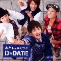 D☆DATE/あと1cmのミライ [UMCC-5904]