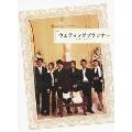 ユースケ・サンタマリア/ウエディングプランナー SWEETデリバリー DVD BOX [PCBC-61659]