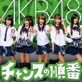 チャンスの順番 (Type-K) [CD+DVD]