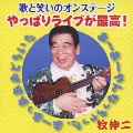 歌と笑いのオンステージ★やっぱりライブが最高!