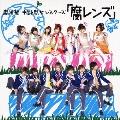 腐レンズ [CD+DVD]<初回限定盤A>