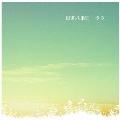歩み [CD+DVD]<初回生産限定盤>