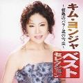 キム・ヨンジャ ベストセレクション 情熱のバラ / 北の雪虫