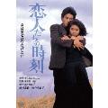 恋人たちの時刻 デジタル・リマスター版[DABA-0825][DVD] 製品画像
