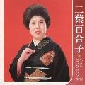 二葉百合子 ベストセレクション2012