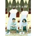 キツツキと雨 豪華版 [Blu-ray Disc+DVD]