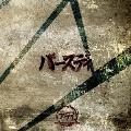バースディ [CD+DVD]<初回限定盤>