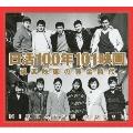 日活100年101映画 ~娯楽映画の黄金時代~