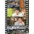連続ドラマ D×TOWN DVD EDITION BOX 2
