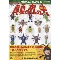 大!天才てれびくん スペシャル iN NHKホール 2012 真夏の夜の虫