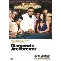 007/ダイヤモンドは永遠に TV放送吹替初収録特別版