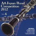 全日本吹奏楽コンクール2012 Vol.6 高等学校編I