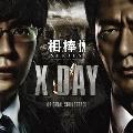 相棒シリーズ X DAY オリジナル・サウンドトラック<通常盤>