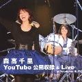 森高千里 YouTube公開収録 & Live at Yokohama BLITZ [CD+DVD]