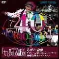 『女と男のいる舗道』あがた森魚デビュー40周年記念コンサート<生産限定盤>