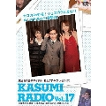 KASUMI RADIO Vol.17