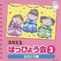 2013 はっぴょう会 3 おさとう姫 振付つき