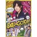 BSフジ カンニングのDAI安☆吉日! Presents DAI☆GO!GO!