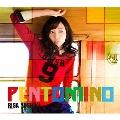 ペントミノ [CD+DVD]<初回限定盤>
