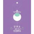 党大会 平成二十五年神山町大会 [Blu-ray Disc+CD]<初回限定版>