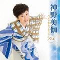 神野美伽 ベストセレクション2014