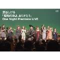 「昭和の歌よ、ありがとう」One Night Premiere LIVE
